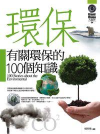 有關環保的100個知識