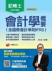 會計學概要:含國際會計準則IFRS