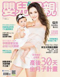嬰兒與母親 [第491期]:產後30天坐月子計畫