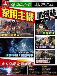 電玩双週刊 家用主機情報站. Vol.2