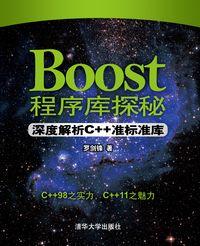 Boost程式庫探秘:深度解析C++准標準庫