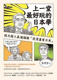 上一堂最好玩的日本學:政大超人氣通識課「從漫畫看日本」