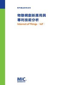 物聯網創新應用與專利技術分析