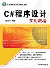 C#程序設計實用教程