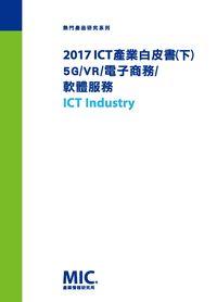 ICT產業白皮書:5G/VR/電子商務/軟體服務. 下. 2017