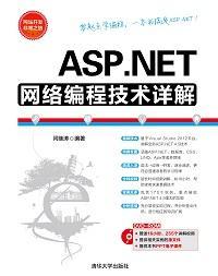 ASP.NET網路編程技術詳解