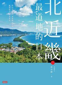 北近畿.最道地的日本:跨出京阪神, 深遊關西北部祕境絕景、美食溫泉