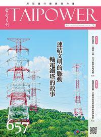 台電月刊 [第657期]:連結文明的脈動 輸電鐵塔的故事