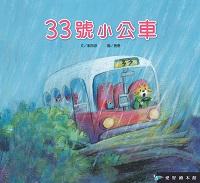 33號小公車 [有聲書]