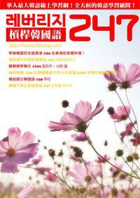 槓桿韓國語學習週刊 2017/09/20 [第247期] [有聲書]:帶著韓國好友遊香港 #04 在香港吃泰國料理!