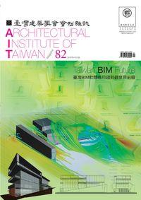 臺灣建築學會會刊雜誌 [第82期]:臺灣BIM軟體應用趨勢觀察與前瞻