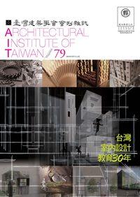 臺灣建築學會會刊雜誌 [第79期]:台灣室內設計教育30年