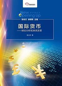 國際貨幣:地位分析和體系改革