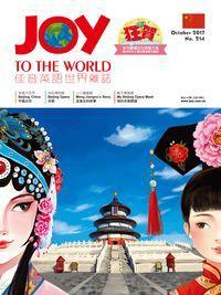 Joy to the World佳音英語世界雜誌 [第214期] [有聲書]:中國北京