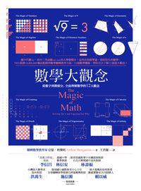 數學大觀念:從數字到微積分, 全面理解數學的12大觀念