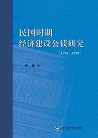 民國時期經濟建設公債研究:1927-1937