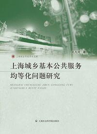 上海城鄉基本公共服務均等化問題研究