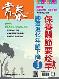 常春月刊 [第415期]:保養關節要趁早 膝蓋退化年齡下降
