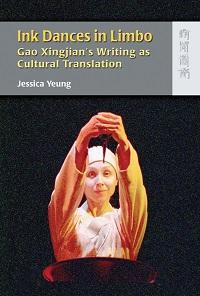 Ink dances in limbo:Gao Xingjian