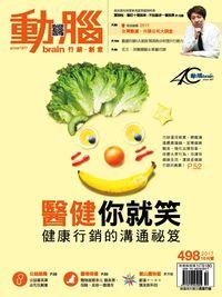 動腦雜誌 [第498期]:醫健你就笑