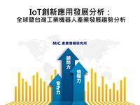 IoT創新應用發展分析:全球暨台灣工業機器人產業發展趨勢分析