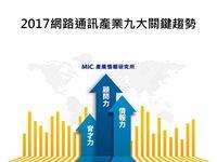 2017網路通訊產業九大關鍵趨勢