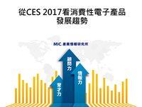 從CES 2017看消費性電子產品發展趨勢