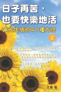 日子再苦, 也要快樂地活:陽光生活的91種方法. II