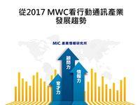 從2017 MWC看行動通訊產業發展趨勢