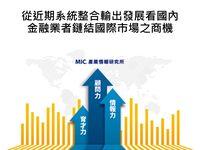 從近期系統整合輸出發展看國內金融業者鏈結國際市場之商機