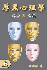 厚黑心理學:黑臉與白臉. 上