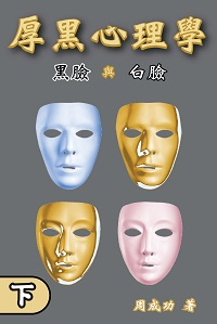 厚黑心理學:黑臉與白臉. 下
