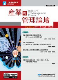 產業與管理論壇 [第19卷第3期]
