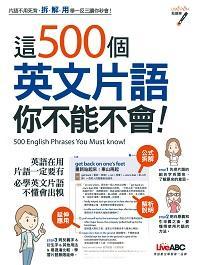 這500個英文片語你不能不會!