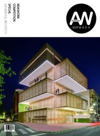 Archiworld [Vol. 250]:New works competition:Special Bahadır Kul Architects