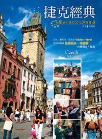 捷克經典:5星級的捷克文化深度導遊