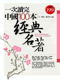 一次讀完中國100本經典名著