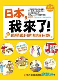 日本,我來了! 現學現用的旅遊日語 [有聲書]