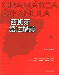 西班牙語法講義