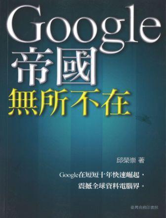 Google帝國無所不在