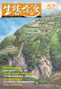 生態台灣 [第57期]:台灣生態學會季刊