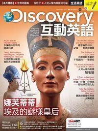 Discovery 互動英語 [第21期] [有聲書]:娜芙蒂蒂 埃及的謎樣皇后