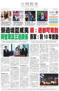 台灣醒報 [2017年10月30日]