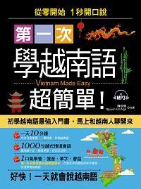 第一次學越南語超簡單! [有聲書]