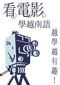 看電影學越南語:越學越有趣!