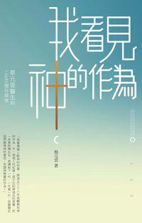 我看見神的作為:蔡元雲醫生的13680個日與夜