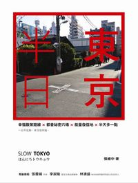 半日東京:Slow Tokyo一日不足夠,半日也幸福