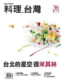 料理.台灣 [第36期]:台北的星空很米其林