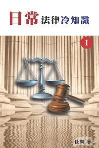 日常法律冷知識. I