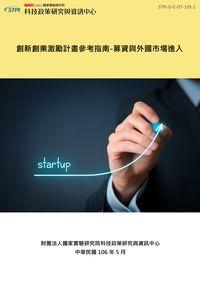 創新創業激勵計畫參考指南:募資與外國市場進入
